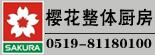 樱花卫厨竞博电竞官网红星美凯龙武进店