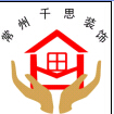 易胜博注册市千思建筑装饰工程有限公司