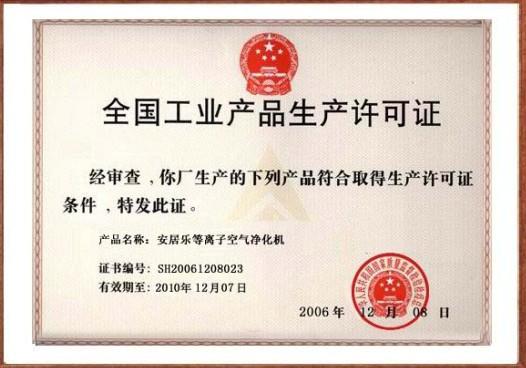 空气净化机生产许可