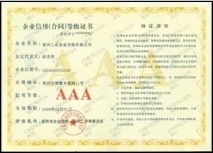 企业信用AAA